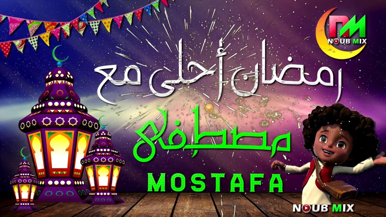 رمضان احلى مع مصطفى حالات واتس اب رمضان كريم 2019 Youtube