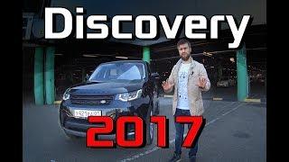Тест драйв Land Rover Discovery 2017 3.0 - Обзор Дискавери 5 Дизель. Комплектация, цена, сравнение