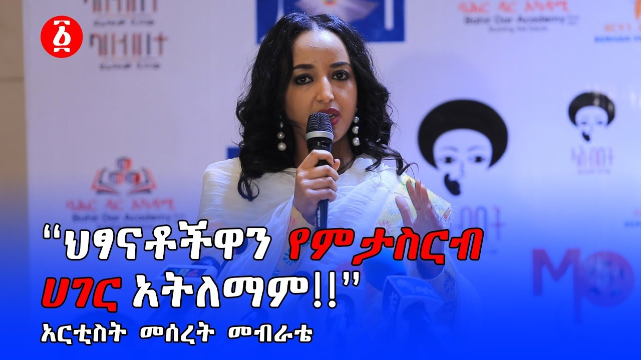 A Country That Hungers Its Children Will not cultivate - Meseret Mebrate