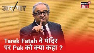 Tarek Fatah ने पाकिस्तानियों को समझाया कि क्यों राम मंदिर बनना जायज है   Aar Paar   Amish Devgan