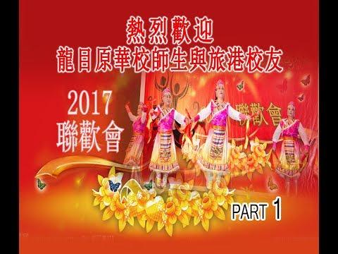 2017龙目相聚乐联欢晚会 PART 1
