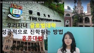 교육정보tv 우리자녀 글로벌 대학 성공적인 진학 방법 …
