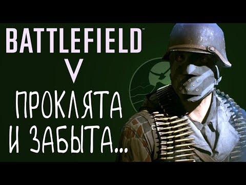Battlefield 5 Open Beta. За что все возненавидели новую батлу? thumbnail
