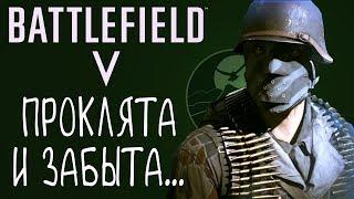 Battlefield 5 Open Beta. За что все возненавидели новую батлу?