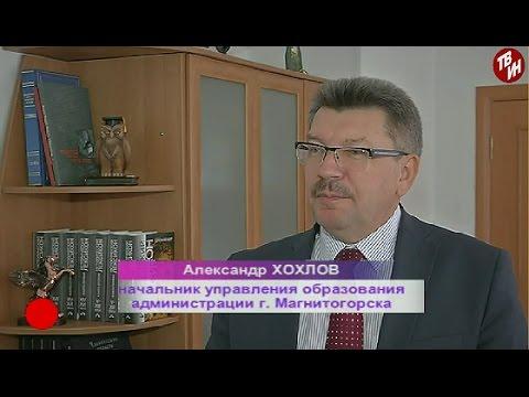 ВРЕМЕЧКО - Интервью с начальником управления образования администрации г.Магнитогорска А.В. Хохловым