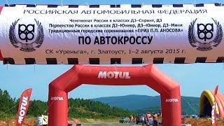"""Автокросс """"Златоуст-Уреньга 2015"""" - обзор от Юры Коева"""