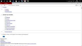 Youtube не работает в браузере