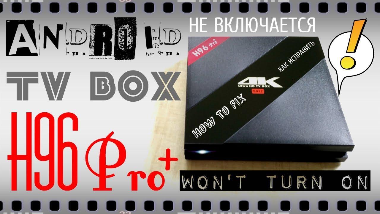 TV-BOX H 96 Pro PLUS won't turn on (HOW TO FIX)