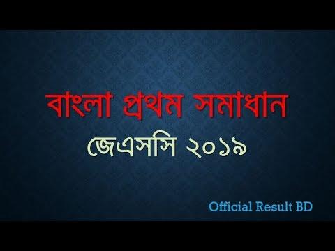 JSC Bangla MCQ Question Solution 2019 Dhaka Board