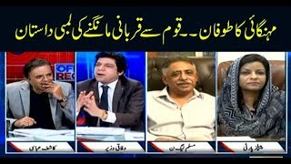 Off The Record   Kashif Abbasi   ARYNews   9 April 2019