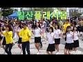 일산 플래시몹 2019토탈자원봉사의날 @울산동구 일산해수욕장 만남의광장