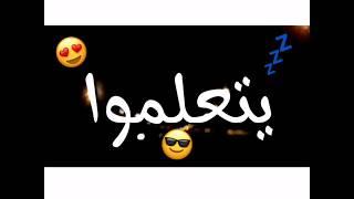 يتعلموا / اللي عندو ضحكة زي ديا //حالات واتس اب و انستجرام