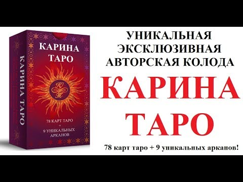 """КОЛОДА КАРТ """"КАРИНА ТАРО"""" - ПРЕДВАРИТЕЛЬНЫЙ ЗАКАЗ!"""