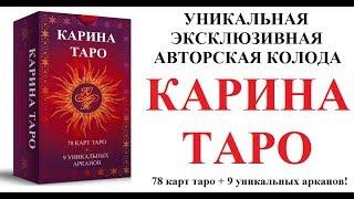 КОЛОДА КАРТ КАРИНА ТАРО   ПРЕДВАРИТЕЛЬНЫЙ ЗАКАЗ