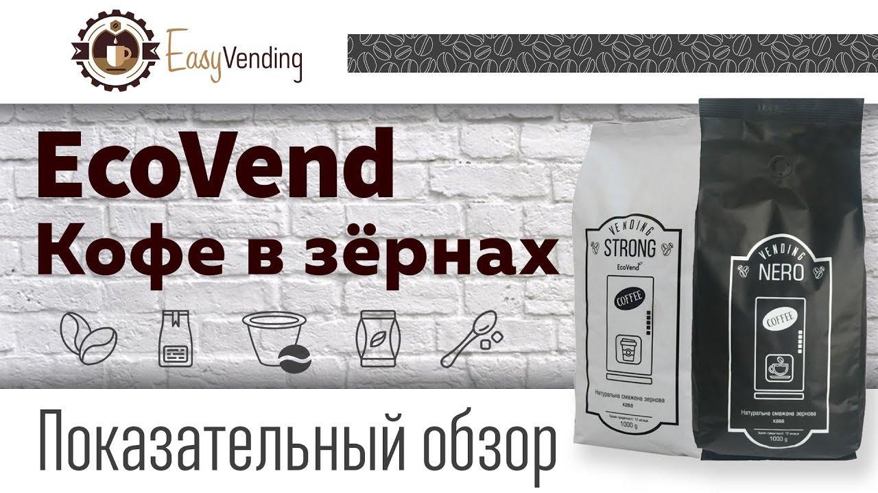 У нас вы можете купить кофе в зернах в киеве с доставкой по всей украине. Выберите свой кофе в зернах в интернет магазине авт-маркет!