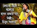 লোকে বলে বলে রে#হাসন রাজার গান#loke bole bole re#hason rajar gaan#chinmoy sarkar#hit bangla baul gan