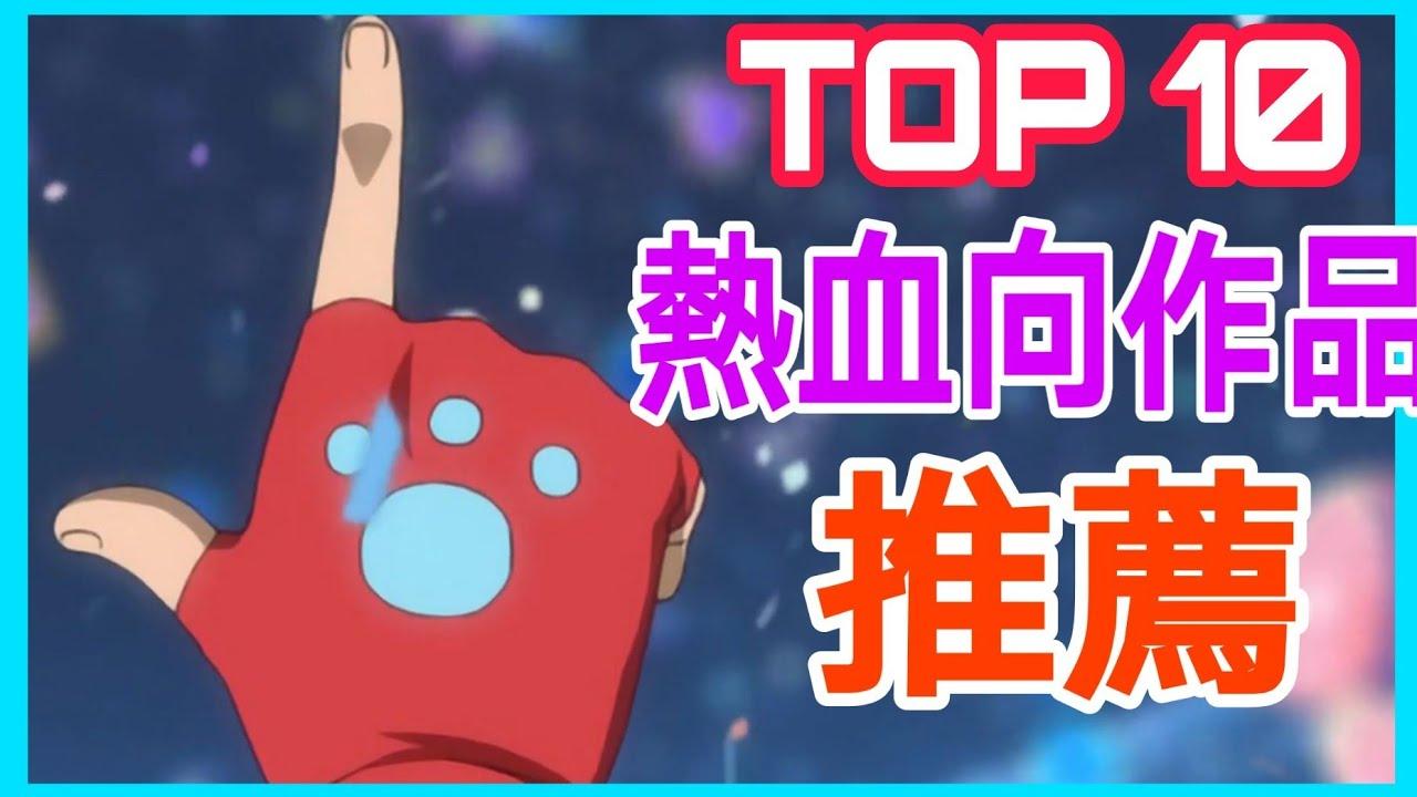 【TOP10熱血向作品】個人最推的十部熱血番