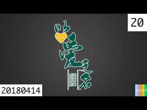 20180414 SNH48 Team NII 以爱之名 20