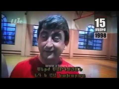 Սերժ Սարգսյանն ուզում է լինել նախագահ, «потому что гладиолус»