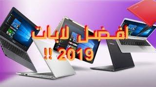 اشتري لاب ايه في 2019 !! the best laptop in 2019