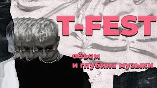 T-Fest: объем и глубина музыки. Почему альбом 0372 - знаковая работа?. | Бэндо