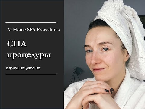 СПА процедуры в домашних условиях || At Home SPA Procedures