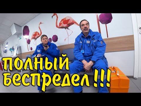 VLOG: Нас положили в больницу! // Беспредел в детской городской поликлинике №133 (Москва)