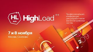 Профессиональная конференция HighLoad++ 2019. Премия HighLoad++ 2019