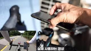 [황병준TV]자전거 탈 때에 핸드폰 거치대 몇 가지