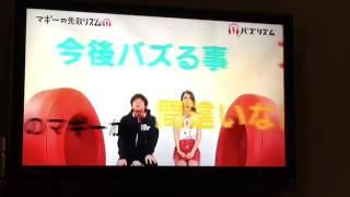 日本テレビ「バズリズム」11/25放送分。 BLUE MOON BOO登場しました。 -...