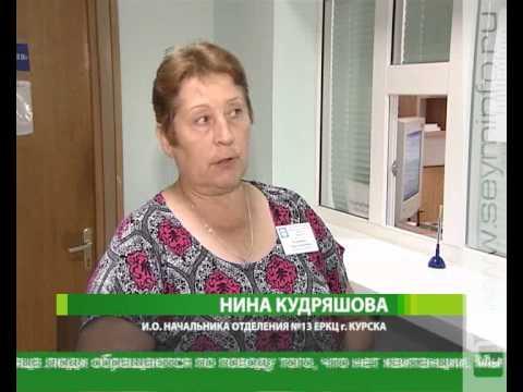 Когда жители Курска смогут рассчитаться за услуги ЖКХ