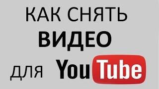 Как снять видео для Ютуба. Снимайте видео для своего канала сами. Продвижение видео на YouTube