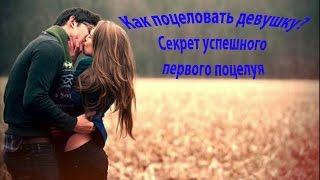 Как поцеловать девушку? Секрет успешного первого поцелуя