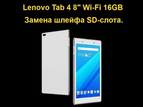 "Планшет Lenovo Tab 4 8"" Wi-Fi 16Gb (TB-8504F). Замена шлейфа SD-слота."