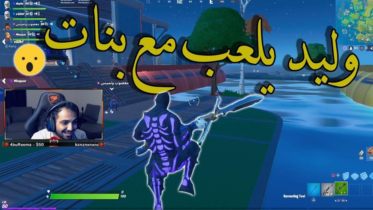 وليد لعب مع بنات وعلمت ابوه 🤣(وليد VS منقار )😥💔.. Fortnite
