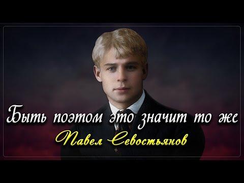 Быть поэтом - это значит то же - Сергей Есенин