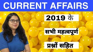 CURRENT AFFAIRS 2019 - MP CURRENT AFFAIRS 2019 - MPPSC SPECIAL CURRENT AFFAIRS 2019