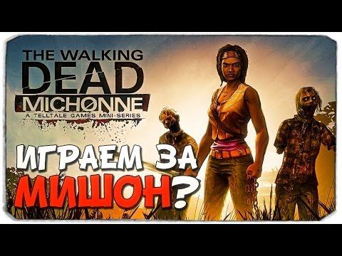 THE WALKING DEAD: MICHONNE. Поиграем? №1