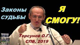 Я СМОГУ! Законы СУДЬБЫ. Торсунов О.Г., Санкт-Петербург, июль 2019