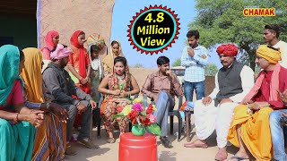 लड़की ने शादी से किया माना मगर क्यों || Rajasthani Chamak Music