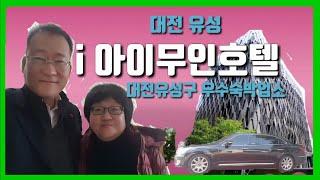 i무인호텔 대전 유성구 우수숙박업소 [힐링여행/대전호텔…