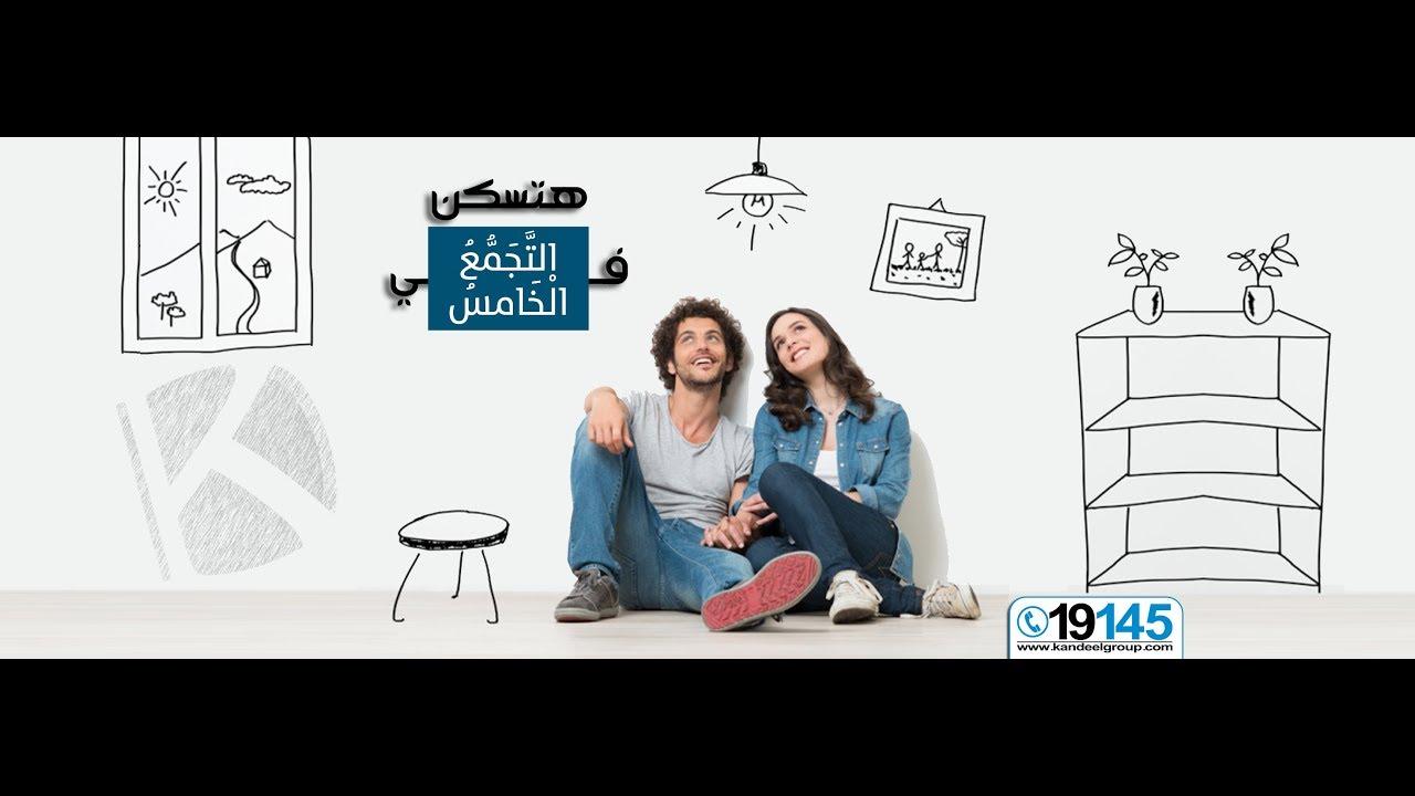شقق للبيع بالتجمع الخامس بالتقسيط عقارات القاهرة الجديدة من شركة قنديل جروب للتطوير العقاري