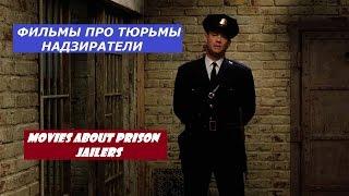 ТЮРЬМА. НАДЗИРАТЕЛИ. ФИЛЬМЫ / PRISON. JAILERS. MOVIES / Если подумать