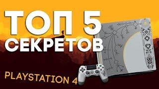 ТО ЧТО ВЫ МОГЛИ НЕ ЗНАТЬ О PLAYSTATION 4? | ТОП 5 СЕКРЕТОВ PLAYSTATION 4