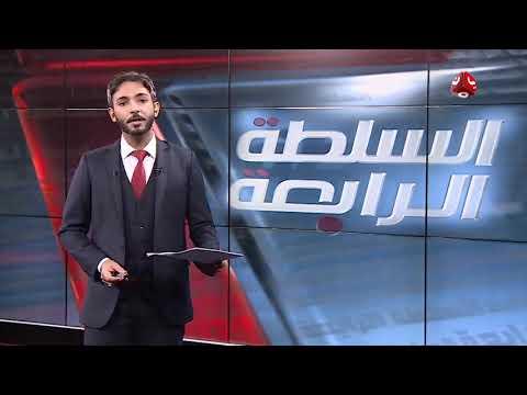 السلطة الرابعة  | 20 - 01 - 2019 | تقديم اسامة سلطان | يمن شباب
