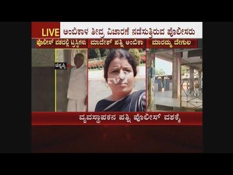Cops Detain Madesh Wife Ambika in Chamarajanagar Temple Tragedy