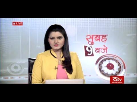 Hindi News Bulletin | हिंदी समाचार बुलेटिन – Oct 17, 2017 (9 am)