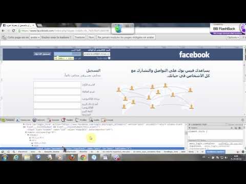 اعرف كلمة السر لأي حساب فيس بوك