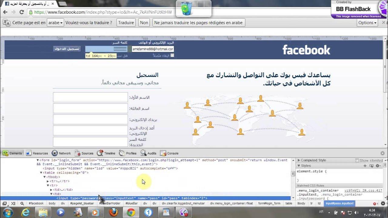 اعرف كلمة السر لأي حساب فيس بوك Youtube