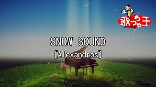 【カラオケ】SNOW SOUND/[Alexandros]
